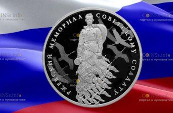 Россия монета 3 рубля Ржевский мемориал Советскому солдату