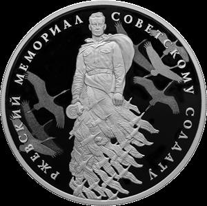 Россия монета 3 рубля Ржевский мемориал Советскому солдату, реверс