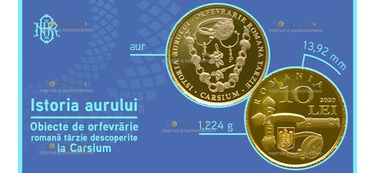 Румыния монета 10 леев Ювелирные изделия найденные в Карсиуме