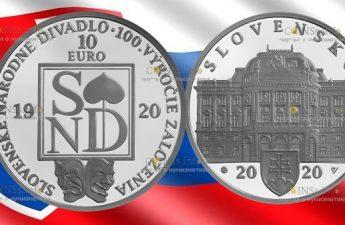 Словакия монета 10 евро Словацкий Национальный Театр