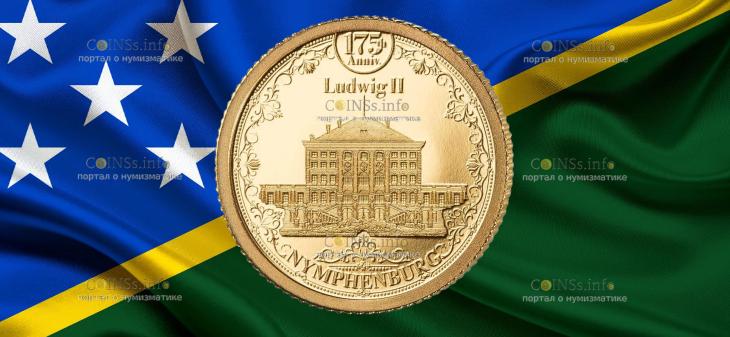 Соломоновы острова монета 10 долларов Дворец Нимфенбург