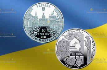 Украина монета 10 гривен Выдубицкий Свято-Михайловский монастырь