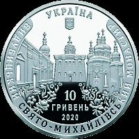 Украина монета 10 гривен Выдубицкий Свято-Михайловский монастырь, аверс