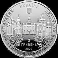 Украина монета 5 гривен Выдубицкий Свято-Михайловский монастырь, аверс