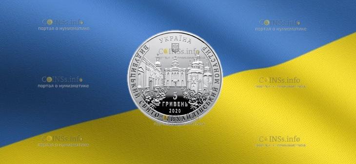 Украина монета 5 гривен Выдубицкий Свято-Михайловский монастырь