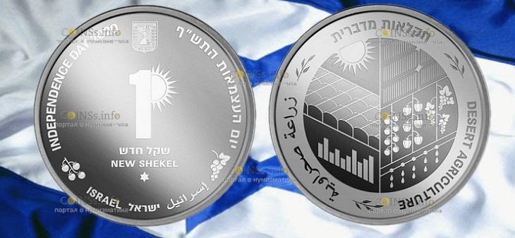 В 2020 году Израиль выпустил серию монет к 72-летию независимости страны