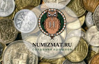 В интернет магазине Numizmat