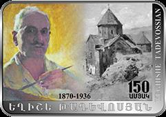 Армения монета 100 драмов Егише Тадевосян, реверс