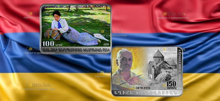 Армения монета 100 драмов Егише Тадевосян