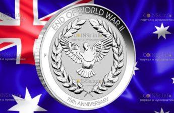 Австралия монета 10 центов 75 лет окончания Второй Мировой войны