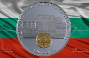 Болгария монета 10 левов 100 лет Университету народного и мирового хозяйства