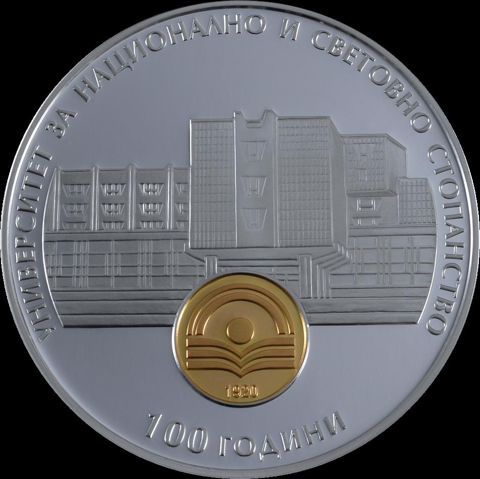 Болгария монета 10 левов 100 лет Университету народного и мирового хозяйства, реверс