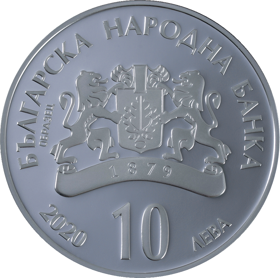 Болгария монета 10 левов 2020 год, аверс