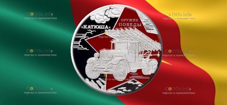 Камерун монета 1000 франков КФА Катюша
