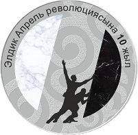 Кыргызстан монета 1 сом Народной Апрельской революции 10 лет, аверс