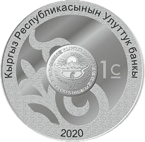 Кыргызстан монета 1 сом Народной Апрельской революции 10 лет, реверс