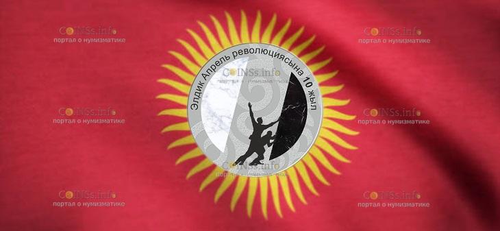 Кыргызстан монета 1 сом Народной Апрельской революции 10 лет