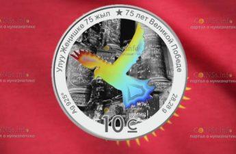Кыргызстан монета 10 сомов 75 лет Великой Победы