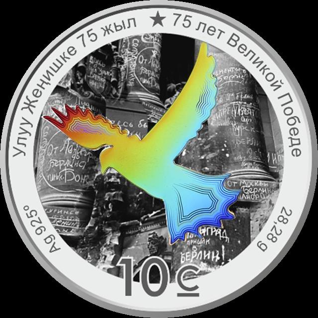 Кыргызстан монета 10 сомов 75 лет Великой Победы, аверс