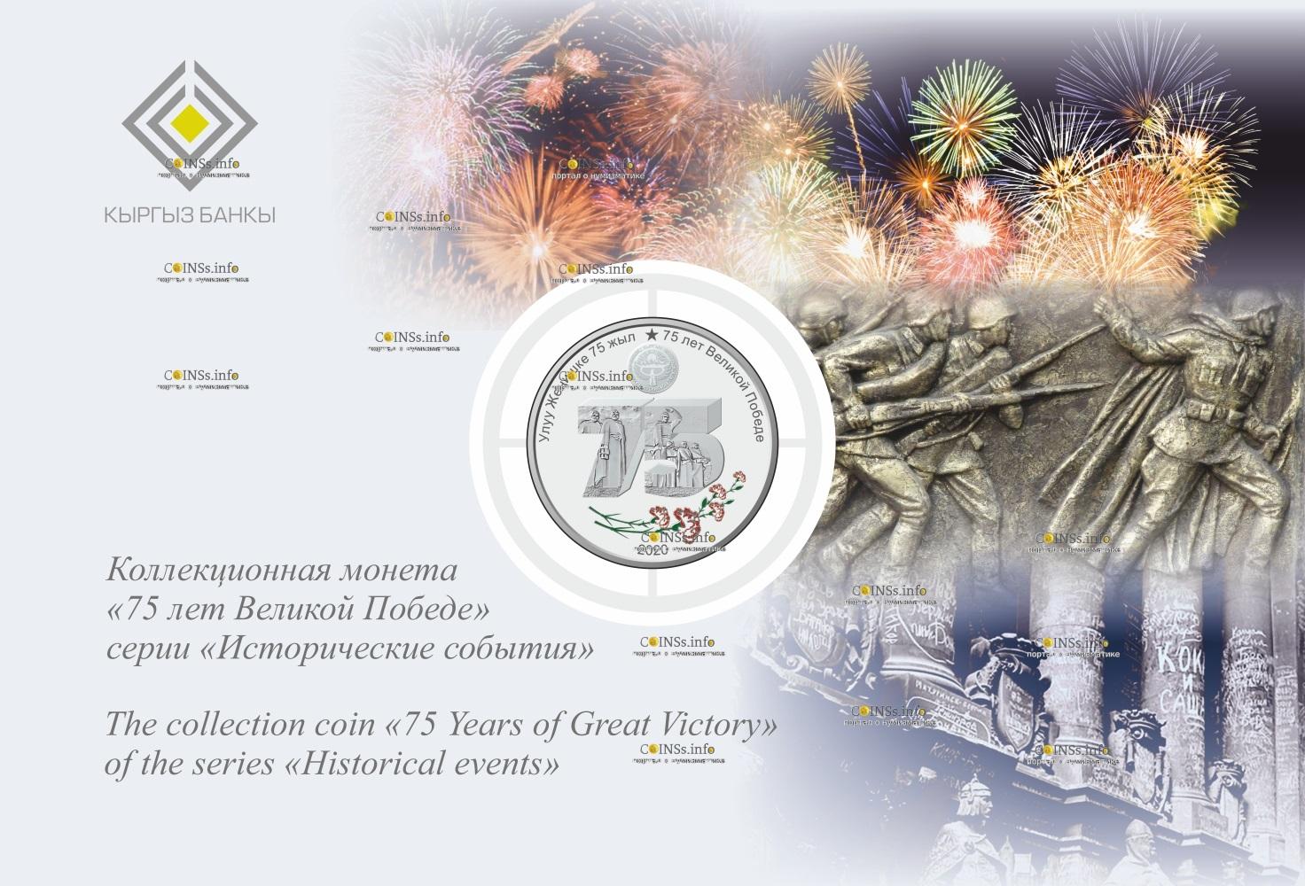 Кыргызстан монета 10 сомов 75 лет Великой Победы, подарочная упаковка