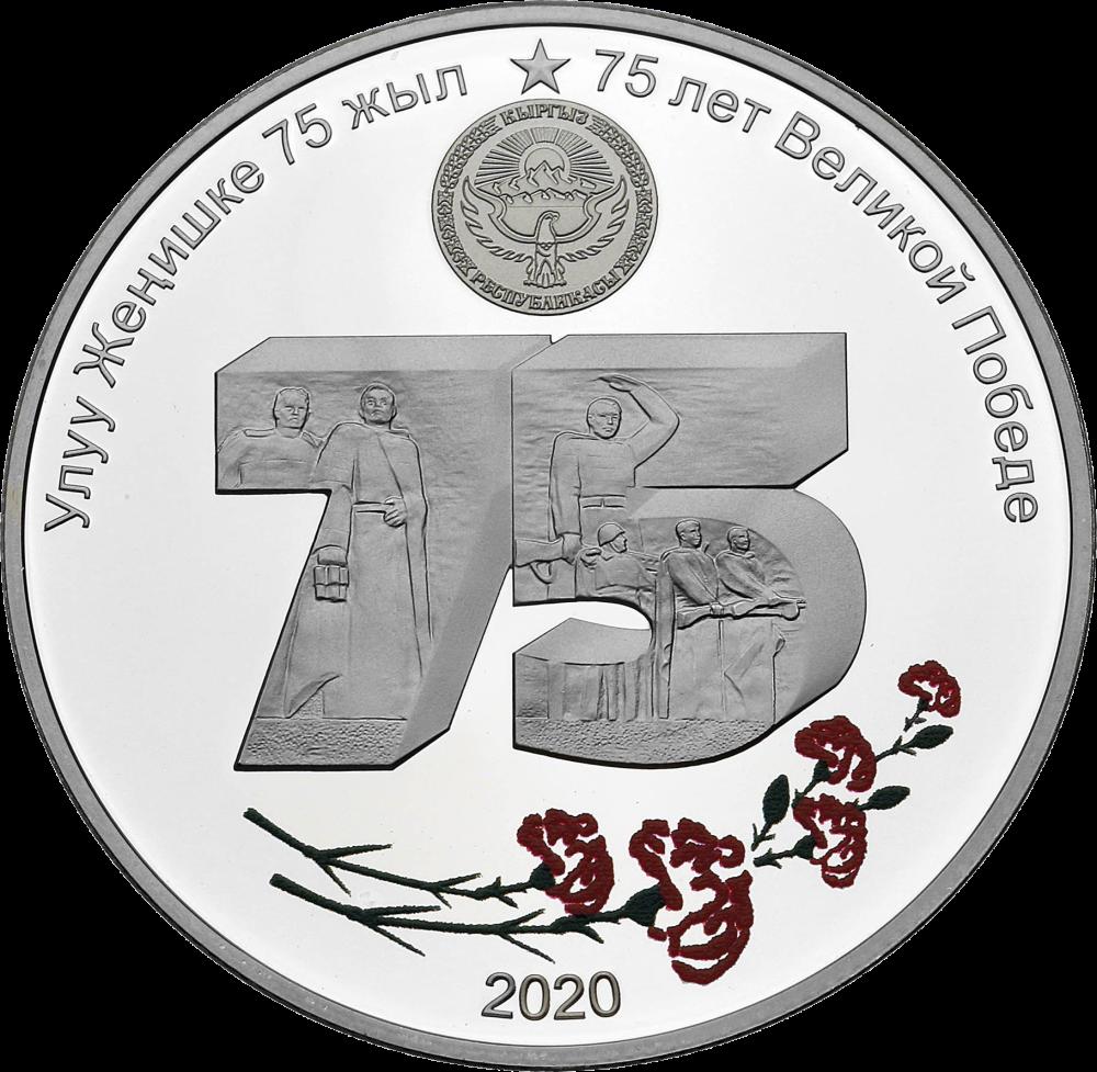 Кыргызстан монета 10 сомов 75 лет Великой Победы, реверс