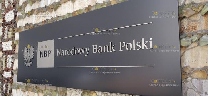 Национальный банк Польши