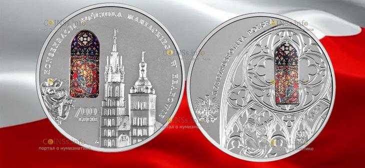 Польша монета 50 злотых 700-летие освящения базилики Святой Марии в Кракове