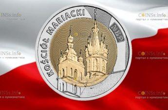 Польша монетау 5 злотых Мариацкий костел