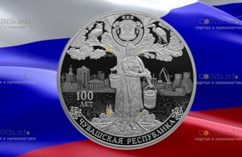 Россия монета 3 рубля 100-летие образования Чувашской автономной области
