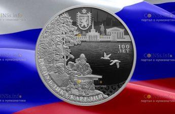 Россия монета 3 рубля 100-летие образования Республики Карелия