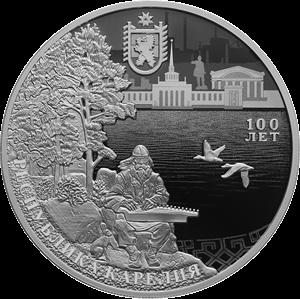 Россия монета 3 рубля 100-летие образования Республики Карелия, реверс