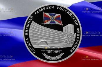 Россия монета 3 рубля 100-летие со дня образования Службы внешней разведки Российской Федерации