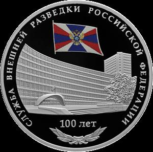 Россия монета 3 рубля 100-летие со дня образования Службы внешней разведки Российской Федерации, реверс
