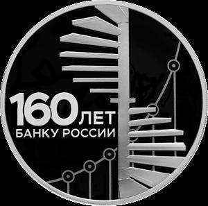Россия монета 3 рубля 160-летие Банка России, реверс