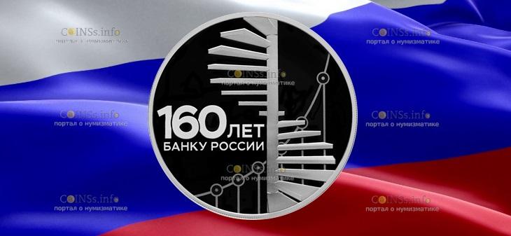 Россия монета 3 рубля 160-летие Банка России