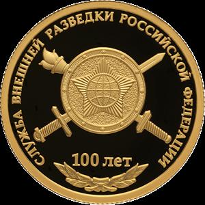 Россия монета 50 рублей 100-летие со дня образования Службы внешней разведки Российской Федерации, реверс