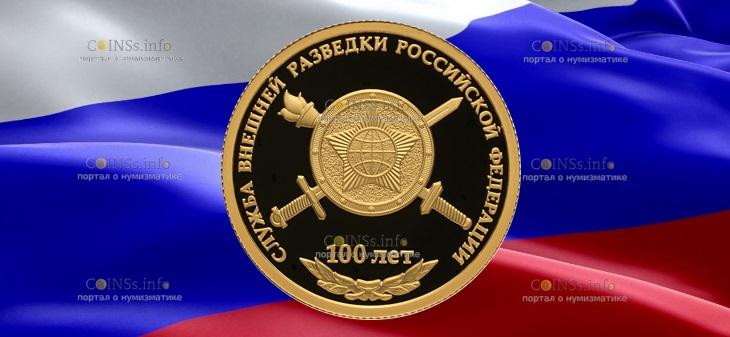 Россия монета 50 рублей 100-летие со дня образования Службы внешней разведки Российской Федерации
