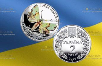 Украина монета 2 гривны Совка великолепная