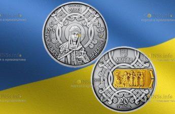 Украина монета 20 гривен 1075 со времени правления княгини Ольги