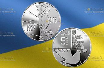 Украина монета 5 гривен 75 лет победы над нацизмом во Второй мировой войне 1939 - 1945 годов
