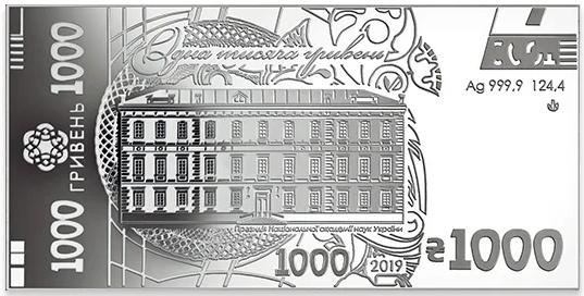 Украина суверная банкнота номиналом 1000 гривен, оборотная сторона