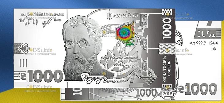 Украина суверная банкнота номиналом 1000 гривен