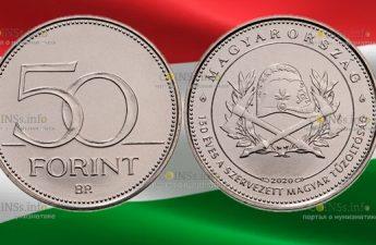 Венгрия монета 50 форинтов 150 лет организованным пожарным подразделениям
