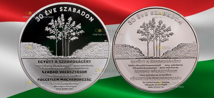 Венгрия монеты 30 лет свободы