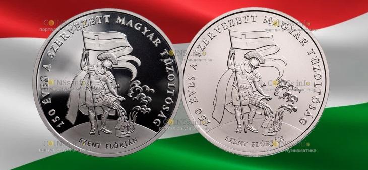 Венгрия монеты к 150-летию организованных пожарных служб в Венгрии