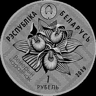 Беларусь монета 1 рубль Заказник Званец, аверс
