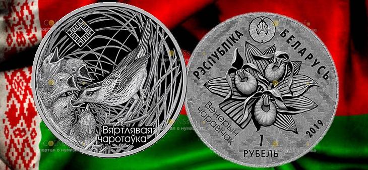 Беларусь монета 1 рубль Заказник Званец