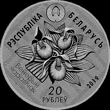 Беларусь монета 20 рублей Заказник Званец, аверс