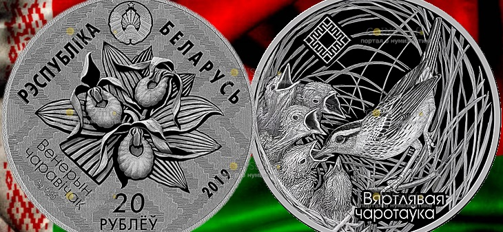Беларусь монета 20 рублей Заказник Званец