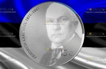 Эстония монета 15 евро Фридрих Акель